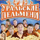 Уральские Пельмени в Киеве с концертом 25 января 2014 во Дворце Украина